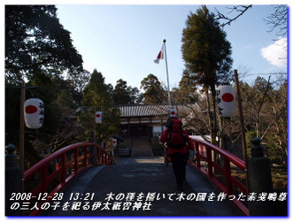081228_kumanokodo_p2_031