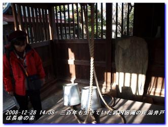 081228_kumanokodo_p2_038