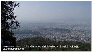 151024_yamashina_daimonjiyama_024