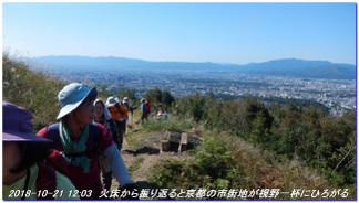 181021_yoshidayama_daimonjihidoko_n