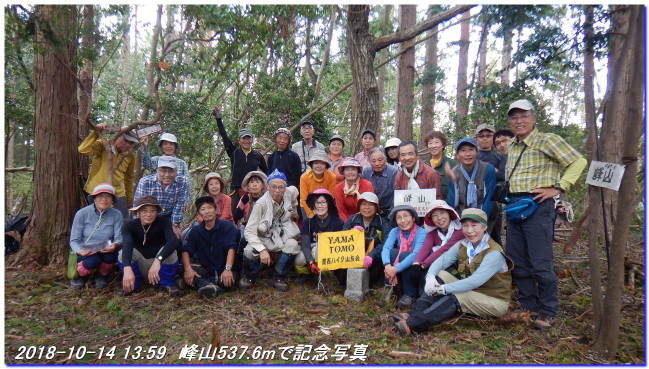 181014_sugisakakuti_mineyama_toga_2