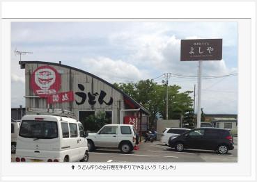 190128_udon_yoshiya1