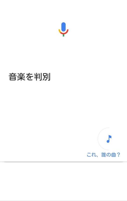 181121_googleongakuninshiki_02