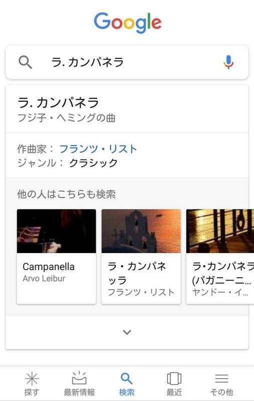 181121_googleongakuninshiki_04