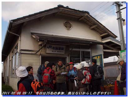 110108_hoshiya_kainan_002