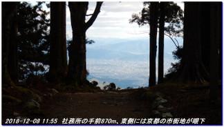 181208_nakaone_atagoyama_mizuo_037