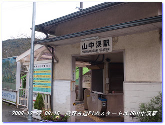 081227_kumanokodo_p1_001