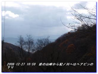 081227_kumanokodo_p1_014