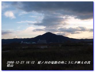 081227_kumanokodo_p1_041