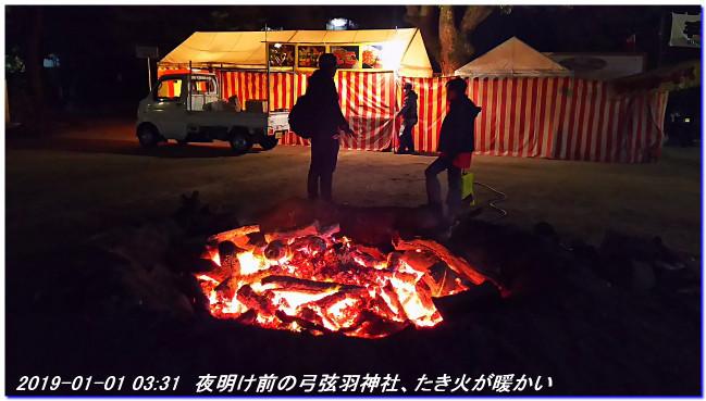 190101_hatumoude_hatuhinode_01
