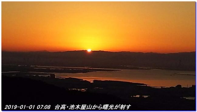190101_hatumoude_hatuhinode_04