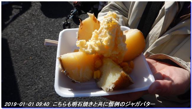 190101_hatumoude_hatuhinode_10