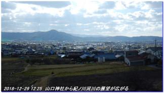 181229_yamanakadani_onoyamatoge_h_3