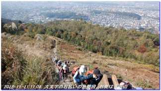 181111_yoshidayama_daimonjihidoko_3