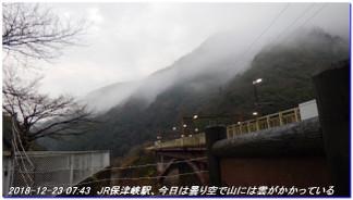 181223_nakaone_atagoyama_mizuo_001