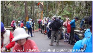 181223_nakaone_atagoyama_mizuo_003