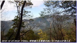 181223_nakaone_atagoyama_mizuo_006