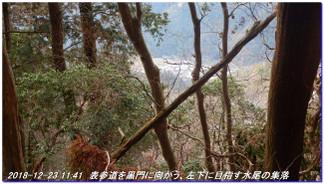 181223_nakaone_atagoyama_mizuo_025