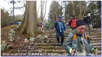181223_nakaone_atagoyama_mizuo_029