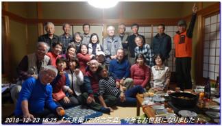 181223_nakaone_atagoyama_mizuo_037