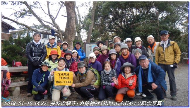 190112_yamanakadani_onoyamatoge_h_3