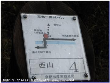 071117_komekaimiti_02