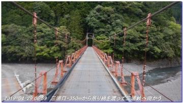 190429_miurakuti_miuratoge_006