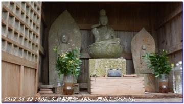 190429_miurakuti_miuratoge_033