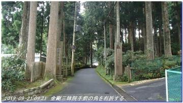 190921_koyasan_oomata_006