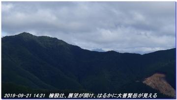 190921_koyasan_oomata_058