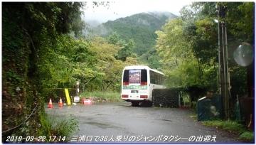 190922_obakodake_miurakuti_051