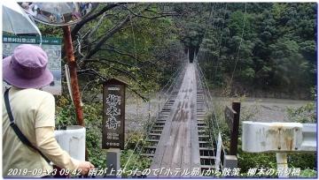 190923_totsukawaonsen_kyuyobi_004
