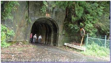 190923_totsukawaonsen_kyuyobi_022