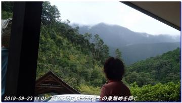 190923_totsukawaonsen_kyuyobi_023