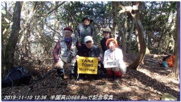 191110_iwatanitoge_ensakatoge_030