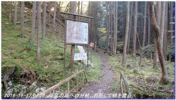 191117_takimatanotaki_ungetusaka_004
