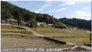 191117_takimatanotaki_ungetusaka_082