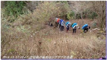 191207_nakahechi_tikatuyu_hossinmon_048