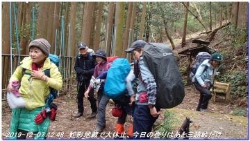 191207_nakahechi_tikatuyu_hossinmon_055