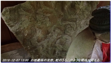 191207_nakahechi_tikatuyu_hossinmon_057