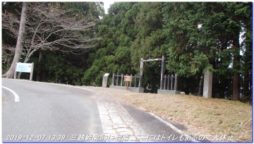 191207_nakahechi_tikatuyu_hossinmon_064