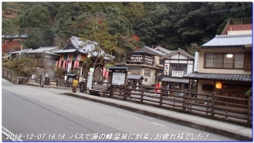 191207_nakahechi_tikatuyu_hossinmon_079