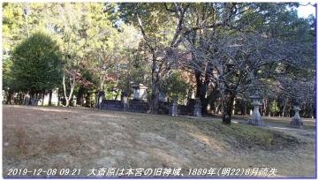 191208_dainitikoe_hongu_hossinmon_014