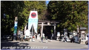 191208_dainitikoe_hongu_hossinmon_018