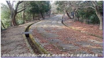 191214_ogurayama_komekaimiti_mizuo_010