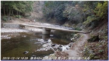 191214_ogurayama_komekaimiti_mizuo_019