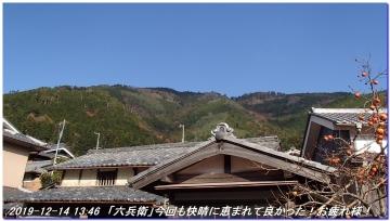 191214_ogurayama_komekaimiti_mizuo_047