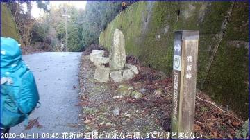 200111_hanaoretoge_nishioritateyama_008