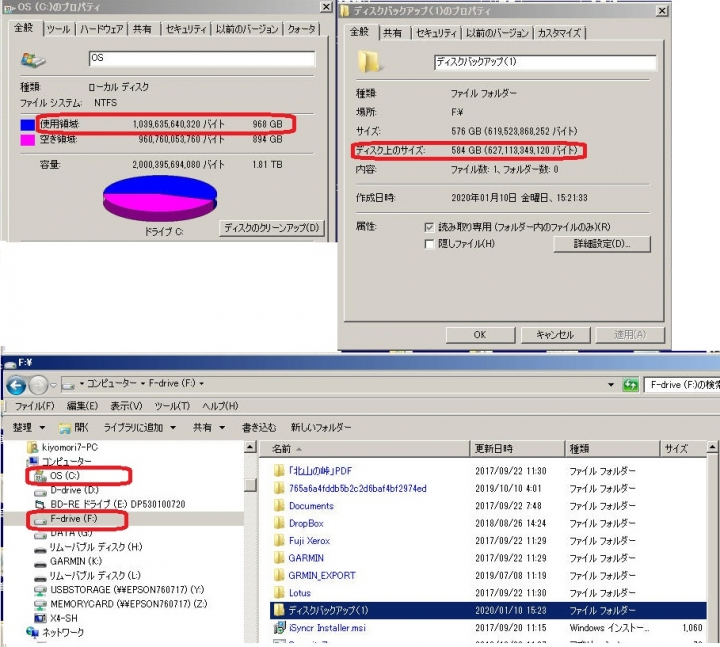 200113_cdrive_backup_20200113152501
