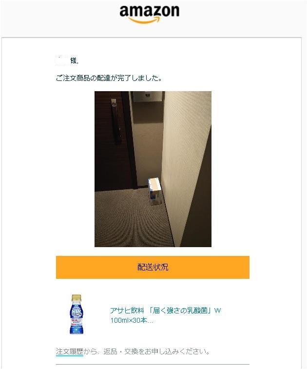 200203_amazon_okihai